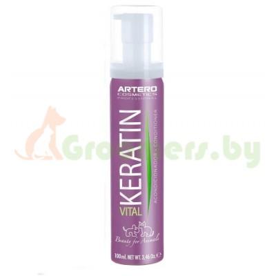 Кондиционер Жизненный кератин Artero keratin vital 100 мл